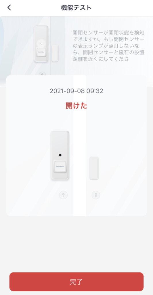 SwitchBot開閉センサー 機能テスト