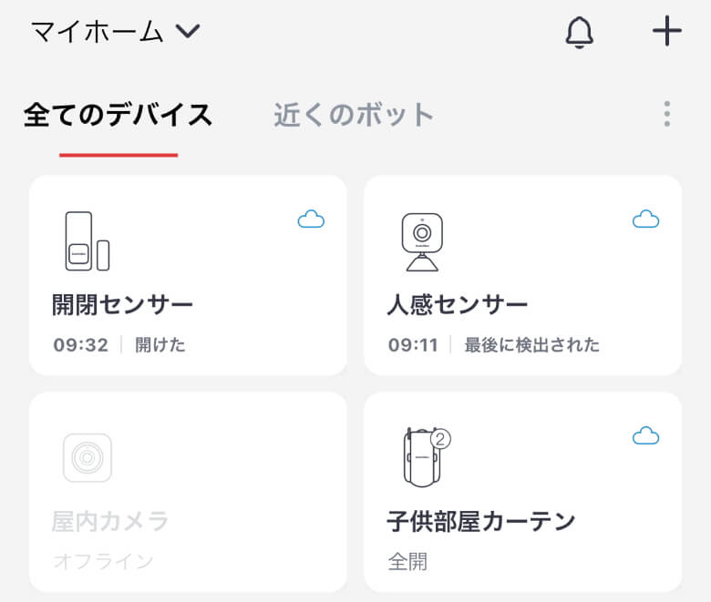SwitchBot開閉センサー ホーム画面