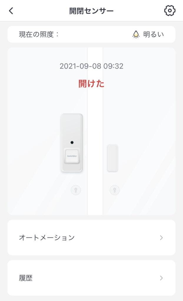 SwitchBot開閉センサー アプリ