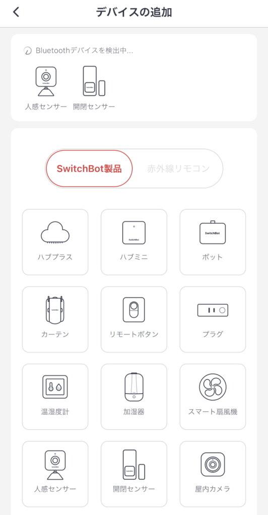 SwitchBot人感センサー デバイスの追加
