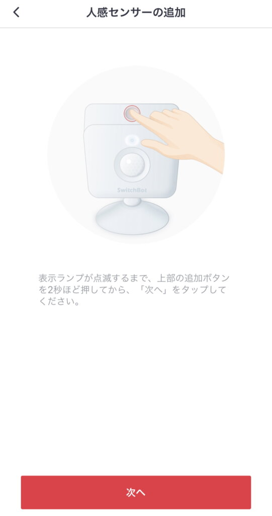 SwitchBot人感センサー 人感センサーの追加