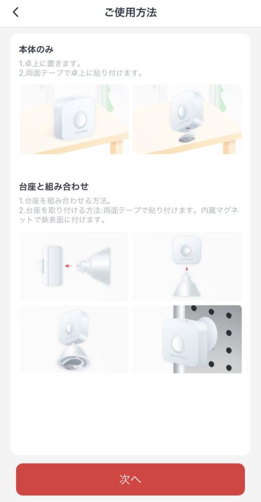 SwitchBot人感センサー ご使用方法