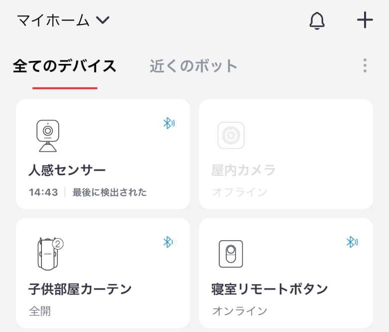 SwitchBot人感センサー ホーム画面