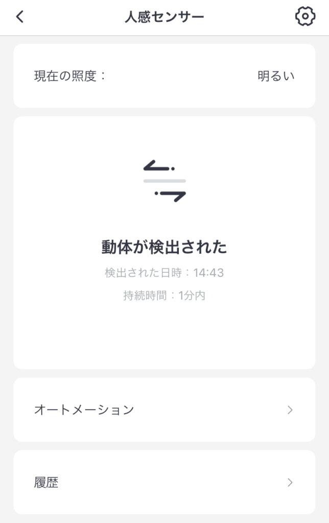 SwitchBot人感センサー アプリ