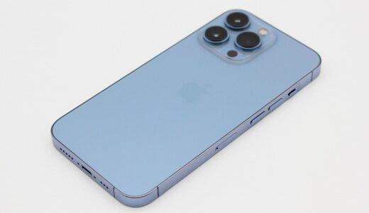 【iPhone 13 Pro レビュー】光学3倍ズームにマクロ撮影!12 Proから正当進化したApple社謹製のハイエンドスマホ