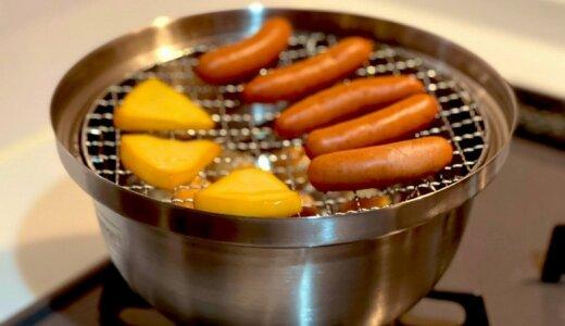 【コールマン コンパクトスモーカー レビュー】20分で燻製完成!コンパクトで誰でもカンタンに調理できる熱燻製専用スモーカー