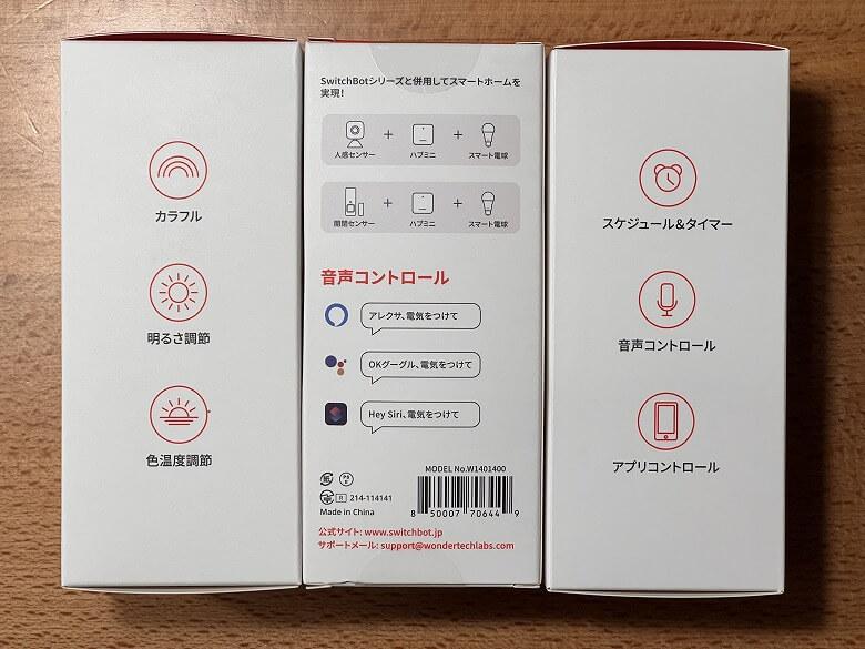 SwitchBotスマート電球 外箱裏面