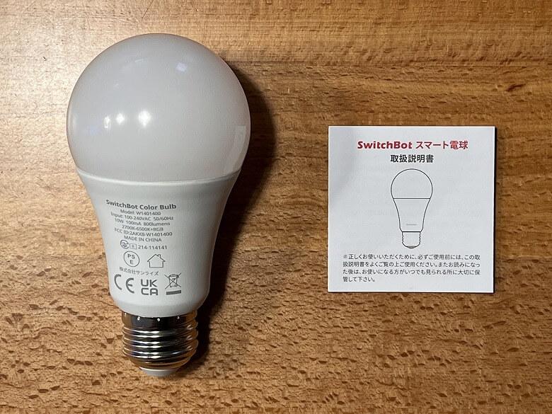 SwitchBotスマート電球 同梱物