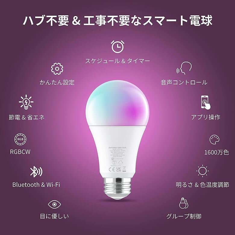 SwitchBotスマート電球 特徴