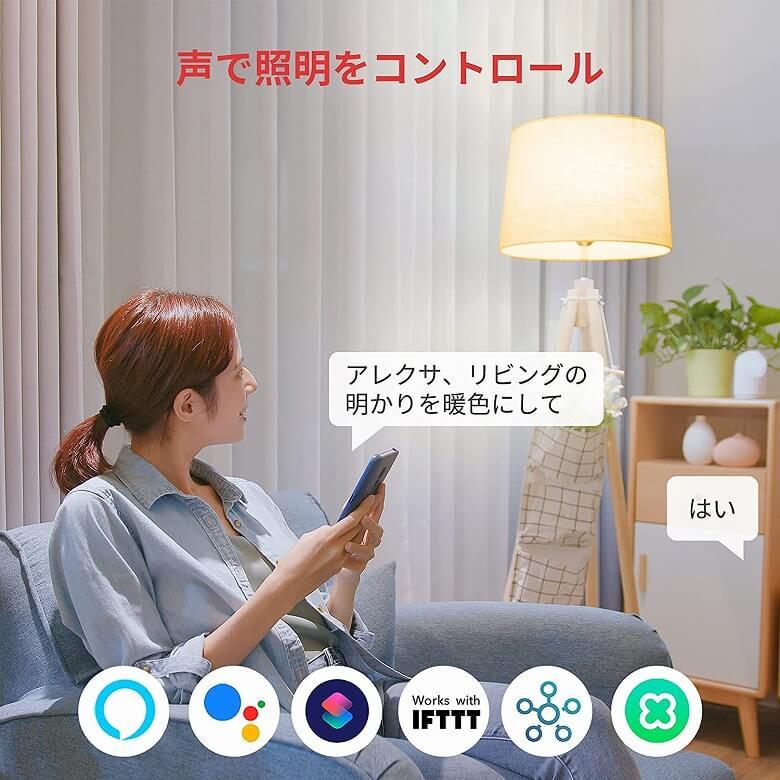 SwitchBotスマート電球 音声コントロール