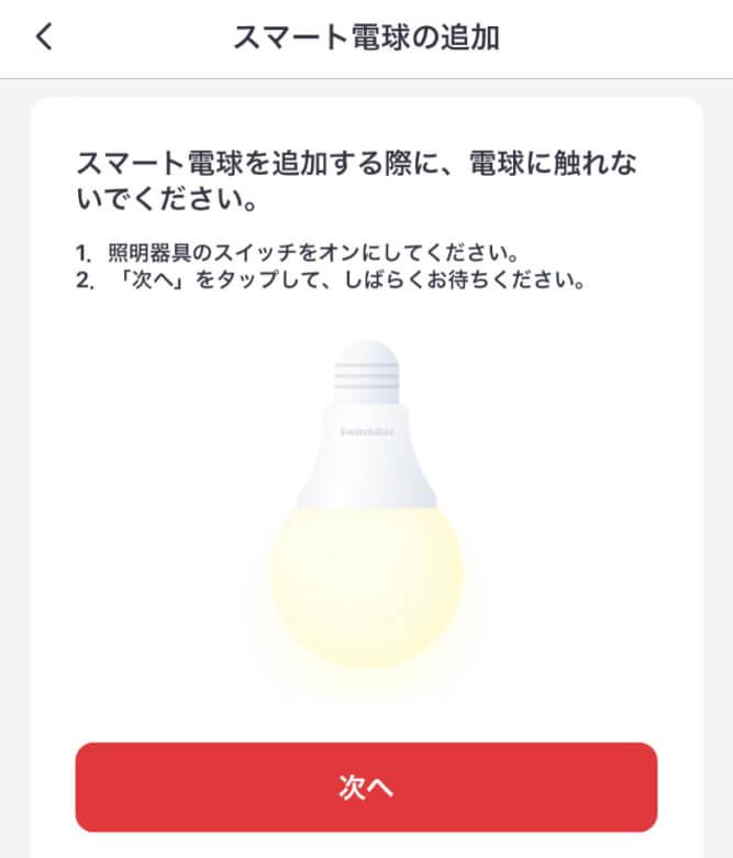 SwitchBotスマート電球 スマート電球の追加
