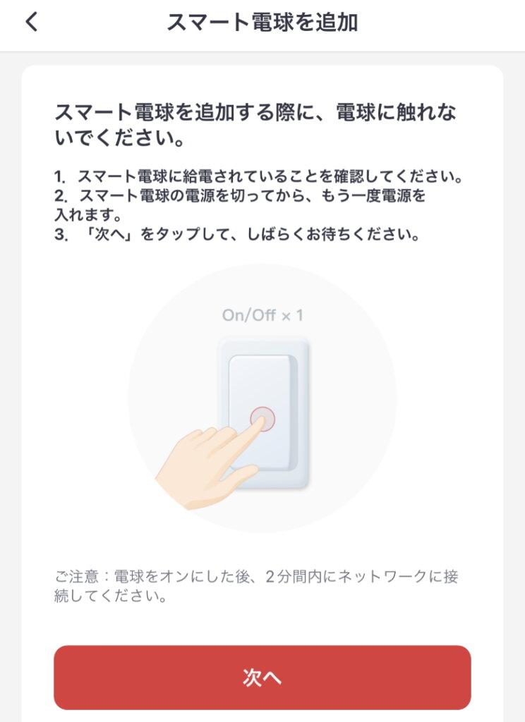 SwitchBotスマート電球 スマート電球を追加