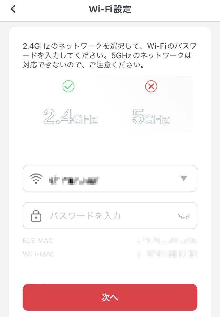 SwitchBotスマート電球 Wi-Fi設定