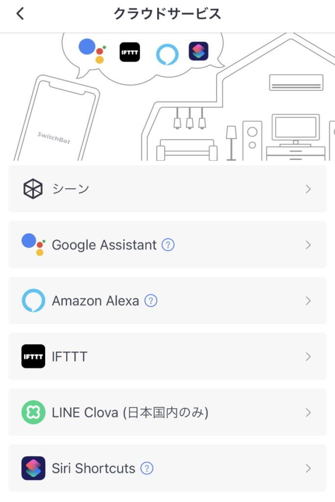 SwitchBotスマート電球 クラウドサービス
