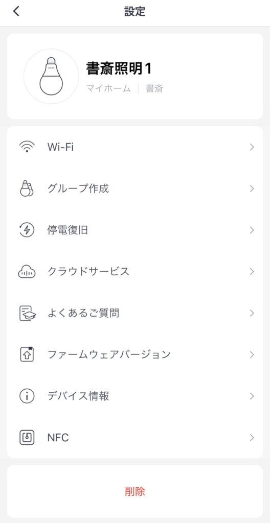 SwitchBotスマート電球 設定