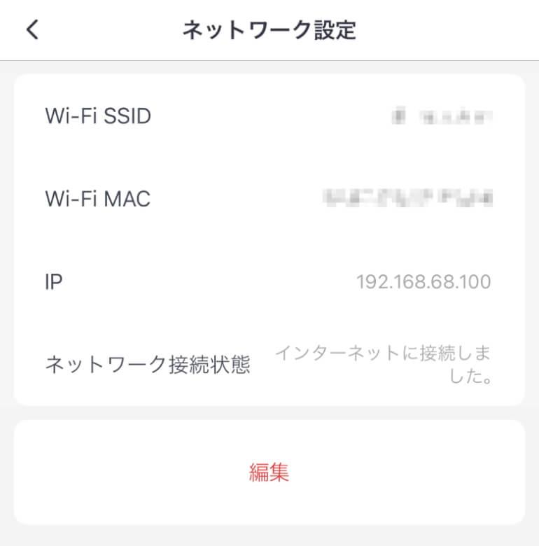 SwitchBotスマート電球 ネットワーク設定