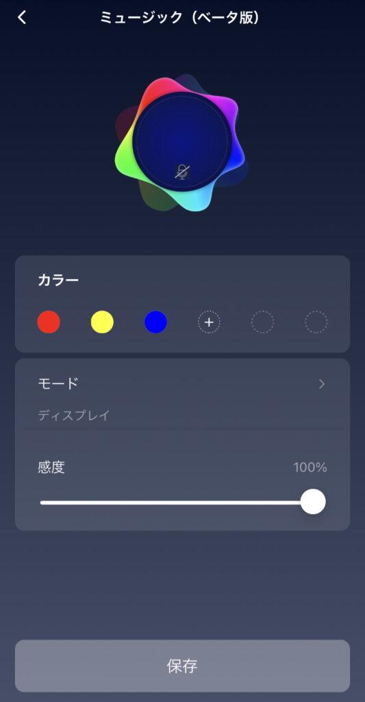 SwitchBotスマート電球 ミュージック