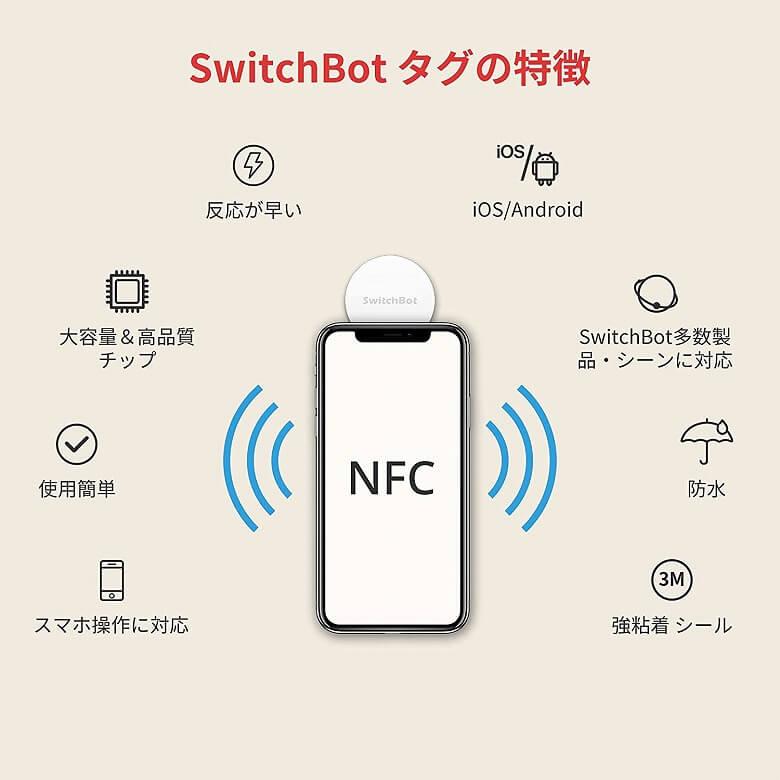 SwitchBotタグ 特徴