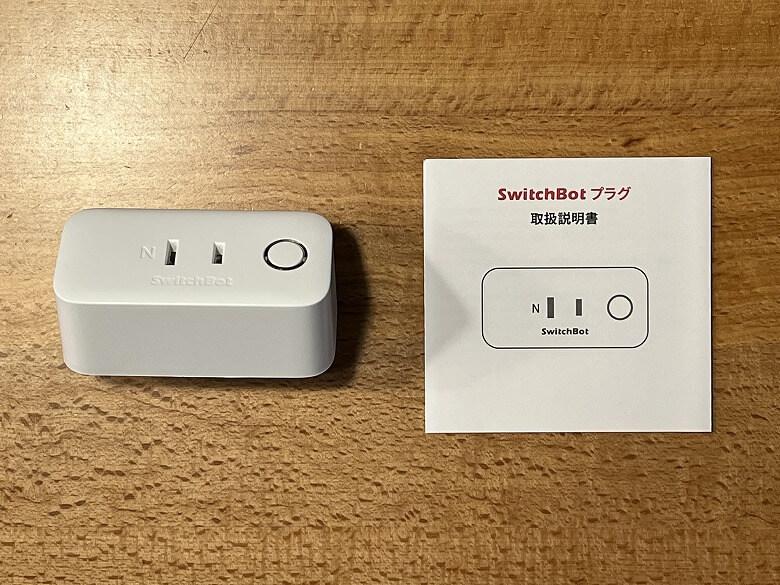 SwitchBotプラグ 同梱物