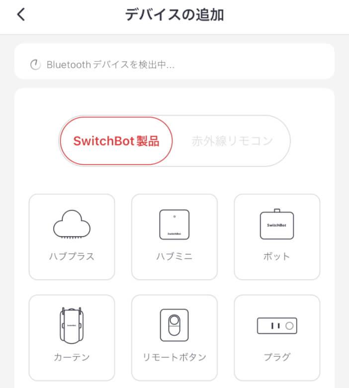 SwitchBotプラグ デバイスの追加
