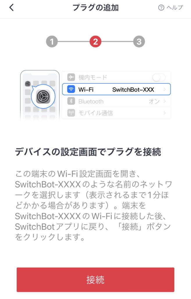 SwitchBotプラグ Wi-Fi接続