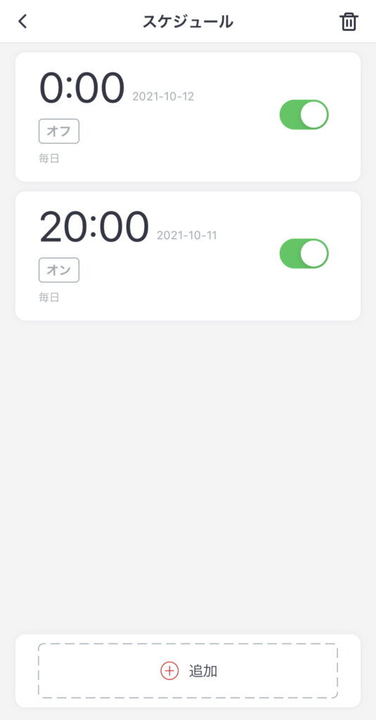 SwitchBotプラグ スケジュール