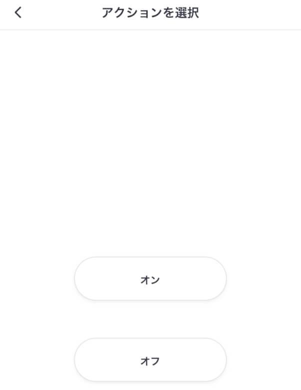 SwitchBotプラグ NFC